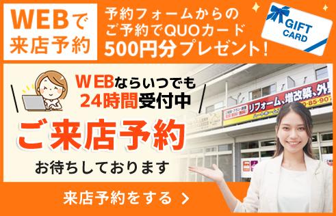 WEBで来店予約 予約フォームからのご予約でQUOカード500円分プレゼント! WEBならいつでも24時間受付中!