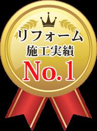 リフォーム施工実績No.1