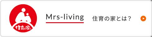 Mrs-living 住育の家とは?