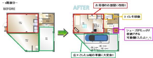 【高知市】全面改装/高知リフォーム/大型リフォーム/M様邸
