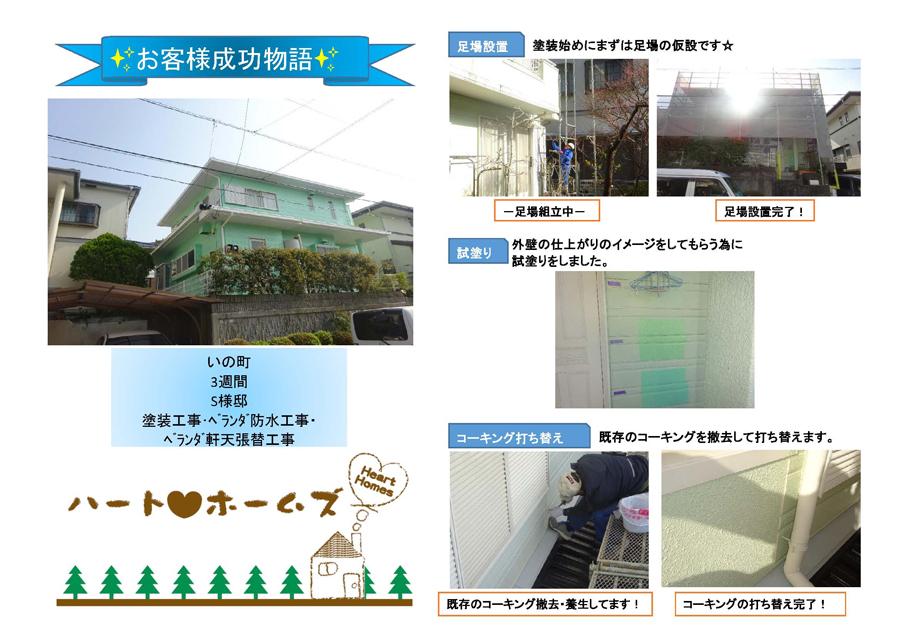 屋根・外壁塗装替え工事&浴室・トイレ改修工事★(外部)