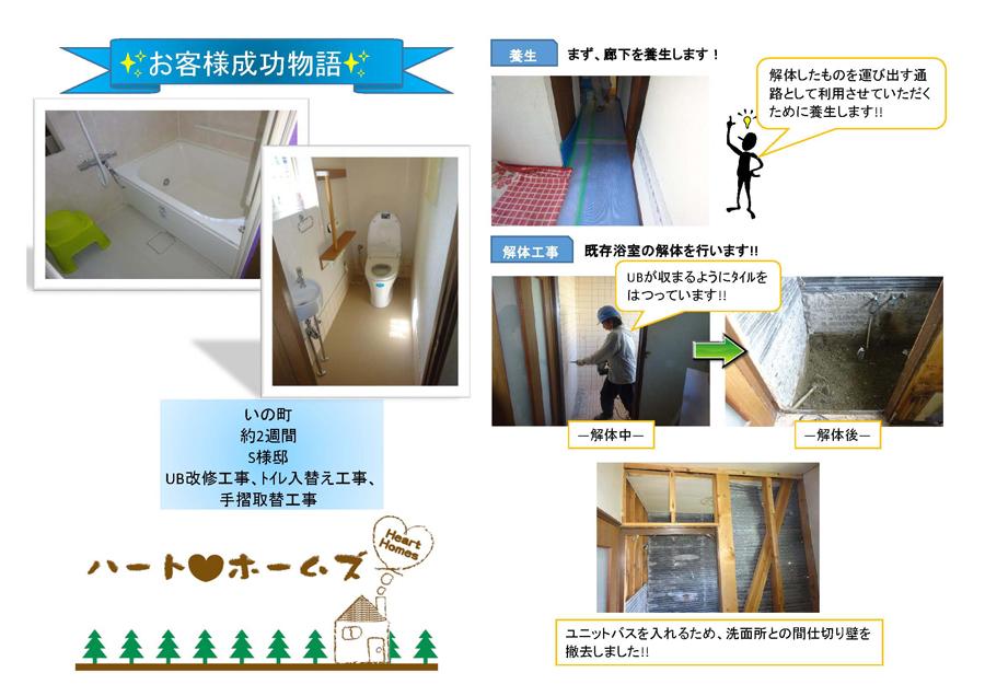 屋根・外壁塗装替え工事&浴室・トイレ改修工事★(内部)