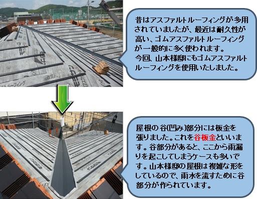 【高知市】屋根葺き替え工事/屋根葺き替え/高知屋根/Y様邸