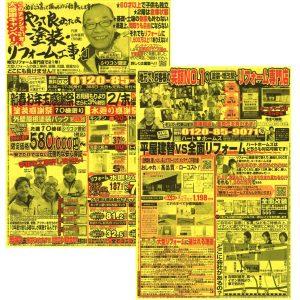 高知のリフォーム専門店ハートホームズの情報盛りだくさんの黄色いチラシ(1月17日 日曜日 折込)