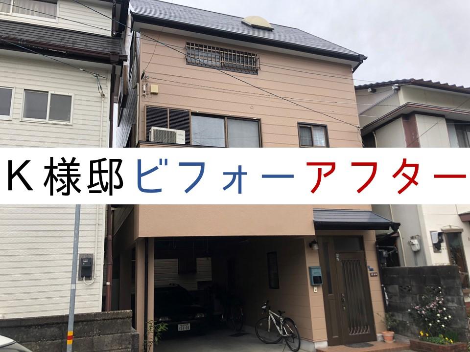 【過去現場紹介】塗装工事/高知市/K様邸before&after