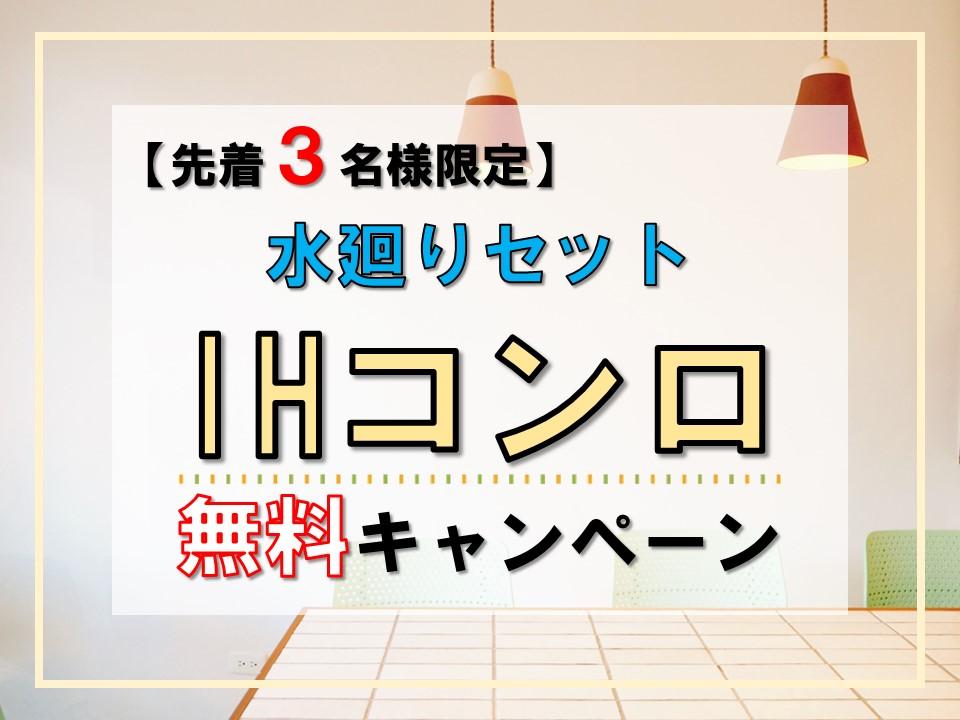 【先着三名様限定】水廻りセットIHコンロ無料キャンペーン