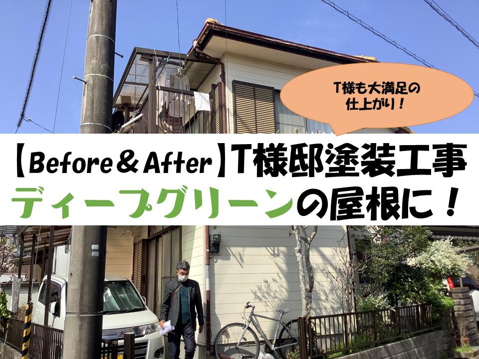【Before&After】塗装工事/高知塗装/T様邸/外壁メンテナンス/漆喰替え