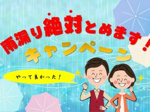 【朗報】雨漏り絶対とめます!キャンペーン
