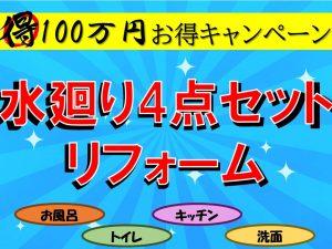 【先着10名様限り】水廻り4点セットリフォームで100万円お得!