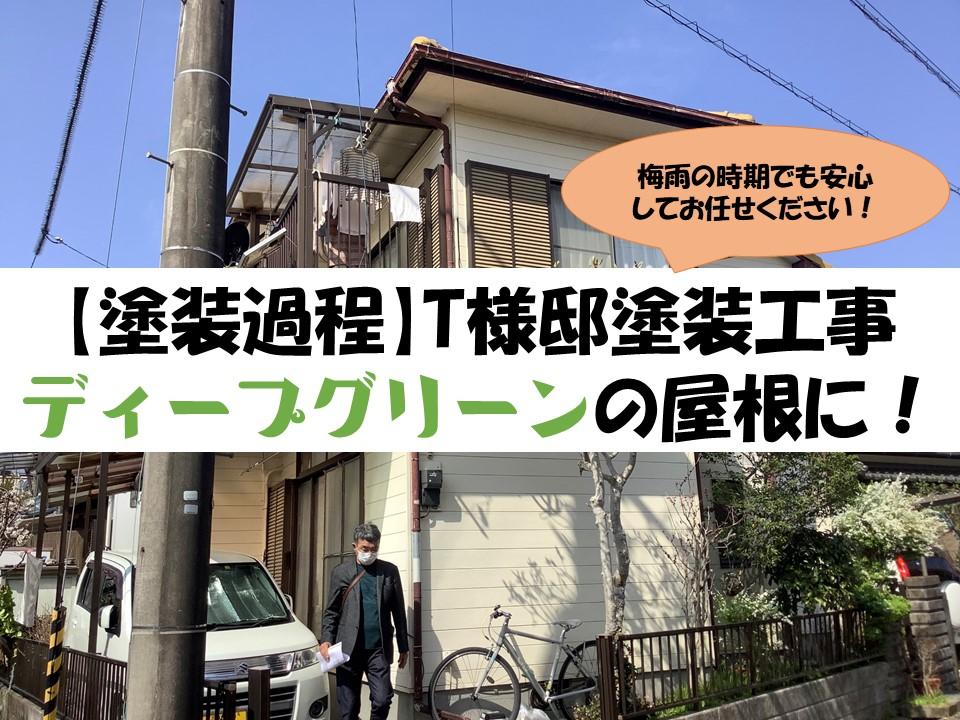 【塗装工程】塗装工事/高知塗装/T様邸/外壁メンテナンス/漆喰替え