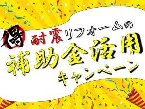 【お得情報】耐震リフォームの補助金活用キャンペーン